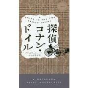 探偵コナン・ドイル(ハヤカワ・ミステリ) [新書]