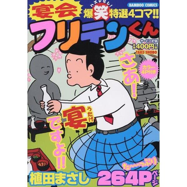 宴会フリテンくん [コミック]