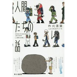 人間たちの話(ハヤカワ文庫JA) [文庫]