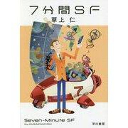 7分間SF(ハヤカワ文庫JA) [文庫]