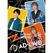 「AD-LIVE ZERO」第5巻(浅沼晋太郎×鈴村健一×森久保祥太郎)