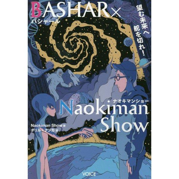 BASHAR×Naokiman Show望む未来へ舵を切れ! [単行本]