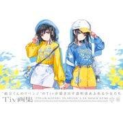 Tiv画集 (プラトニカ/ルミナスター) [ムックその他]