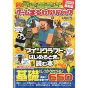 ゲームまるわかりブック Vol.5 (100%ムックシリーズ) [ムックその他]