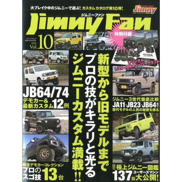 Jimny Fan Vol.10 (メディアパルムック) [ムックその他]