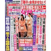 週刊 女性セブン 2020年 2/13号 [雑誌]