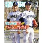 報知高校野球 2020年 03月号 [雑誌]