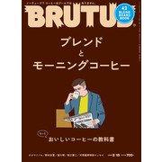 BRUTUS (ブルータス) 2020年 2/15号 [雑誌]