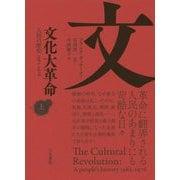 文化大革命 上巻-人民の歴史 1962-1976(文化大革命<上>) [単行本]