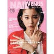 NAIL VENUS (ネイルヴィーナス) 2020年 03月号 [雑誌]