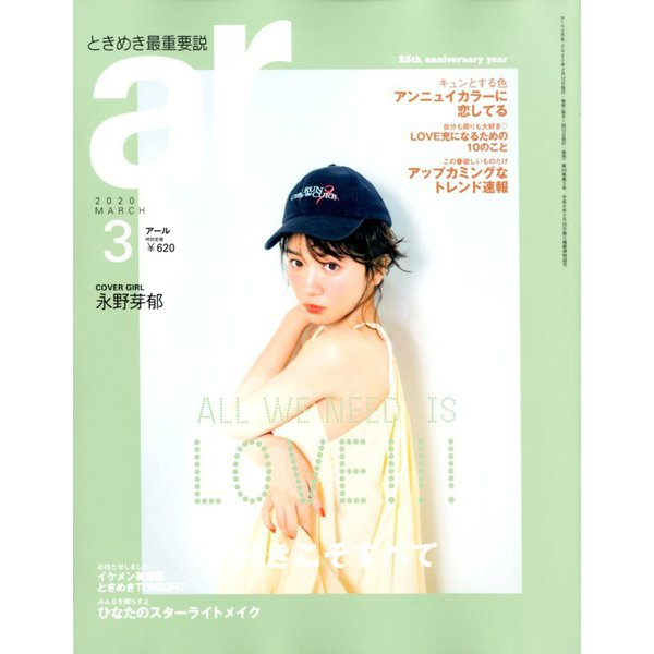 ar (アール) 2020年 03月号 [雑誌]