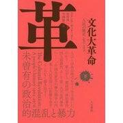 文化大革命 下巻-人民の歴史 1962-1976(文化大革命<下>) [単行本]