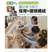 思いをつなぐ 保育の環境構成 4・5歳児クラス編-遊びを広げて学びに変える [単行本]