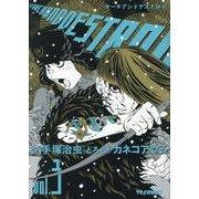 サーチアンドデストロイ 3(TCコミックス) [コミック]