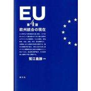 EU(第4版)-欧州統合の現在 [単行本]