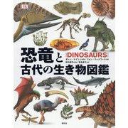 恐竜と古代の生き物図鑑 [単行本]