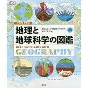イラストで学ぶ 地理と地球科学の図鑑 [単行本]