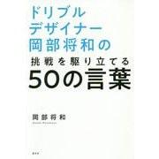 ドリブルデザイナー岡部将和の挑戦を駆り立てる50の言葉 [単行本]