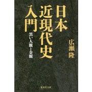 日本近現代史入門―黒い人脈と金脈(集英社文庫) [文庫]
