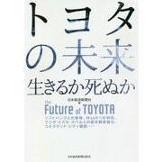 トヨタの未来 生きるか死ぬか [単行本]