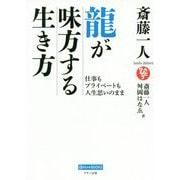 斎藤一人 龍が味方する生き方 [単行本]
