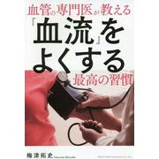 血管の専門医が教える「血流」をよくする最高の習慣 [単行本]