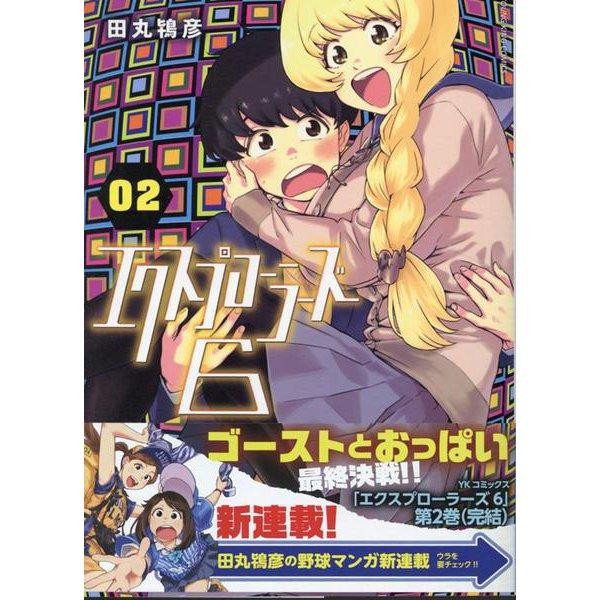 エクスプローラーズ6 2<2巻>(YKコミックス) [コミック]