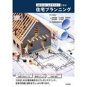 3Dマイホームデザイナーで学ぶ 住宅プランニング [単行本]