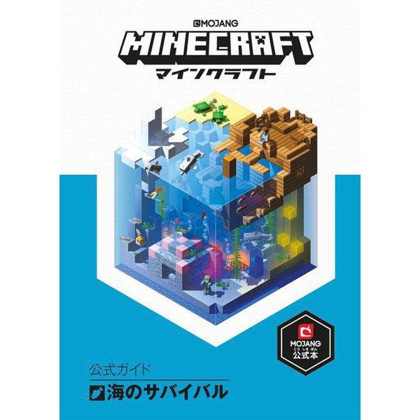 Minecraft(マインクラフト)公式ガイド 海のサバイバル [単行本]