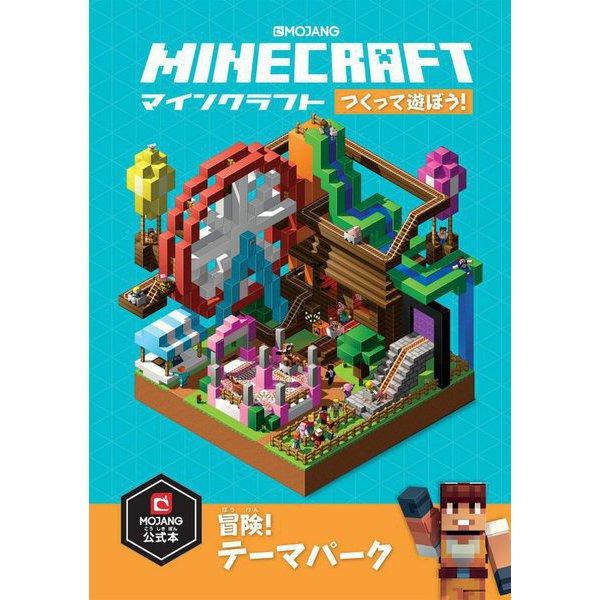 Minecraft(マインクラフト)つくって遊ぼう! 冒険!テーマパーク [単行本]