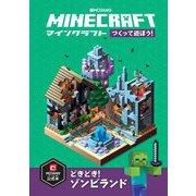 Minecraft(マインクラフト)つくって遊ぼう! どきどき!ゾンビランド [単行本]