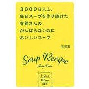 3000日以上、毎日スープを作り続けた有賀さんのがんばらないのにおいしいスープ [単行本]
