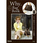 Why Bag Book [ムックその他]