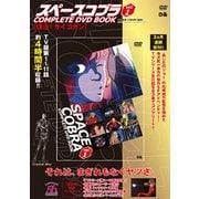 スペースコブラCOMPLETE DVD BOOK vol.1-復活!サイコガン [磁性媒体など]