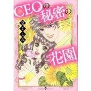 CEOの秘密の花園(エメラルドコミックス ハーモニィコミックス) [コミック]