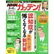 NHKガッテン 2020年 04月号 [雑誌]