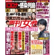 週刊女性 2020年 2/18号 [雑誌]