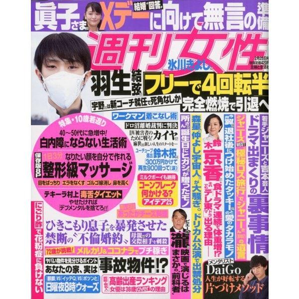 週刊女性 2020年 2/25号 [雑誌]