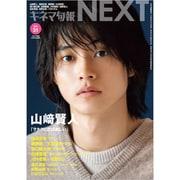 キネマ旬報NEXT 2020年 2/10号 [雑誌]