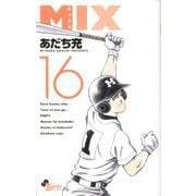 MIX<16>(ゲッサン少年サンデーコミックス) [コミック]