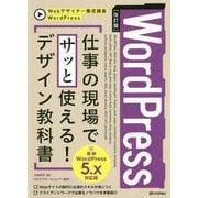 (改訂版)WordPress 仕事の現場でサッと使える! デザイン教科書(WordPress 5.x対応版) [単行本]