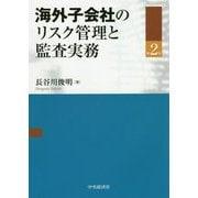 海外子会社のリスク管理と監査実務〈第2版〉 [単行本]