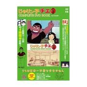 「じゃりン子チエ COMPLETE DVD BOOK」vol.2 [ムックその他]