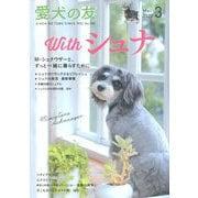 愛犬の友 2020年 03月号 [雑誌]