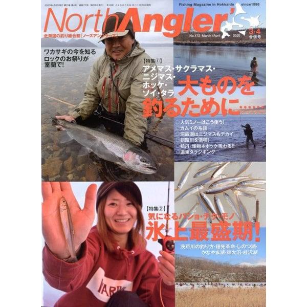 NorthAngler's (ノースアングラーズ) 2020年 04月号 [雑誌]