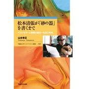 松本清張が「砂の器」を書くまで-ベストセラーと新聞小説の一九五〇年代 [全集叢書]