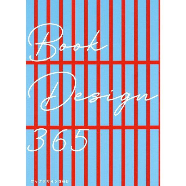 ブックデザイン365 [単行本]