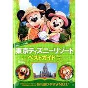 東京ディズニーリゾートベストガイド 2020-2021(Disney in Pocket) [ムックその他]