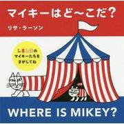 マイキーはどーこだ? [単行本]