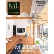 モダンリビング ML WELCOME Vol.9(モダンリビング) [ムックその他]